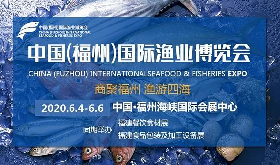 2020中国(福州)国际渔业博览会