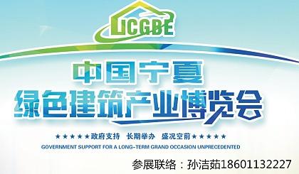 互动吧-2020中国 .宁夏绿色建筑产业博览会 ,宁夏建博会