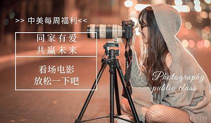 互动吧-【中美福利】KM电影票赠送(每周10个名额)