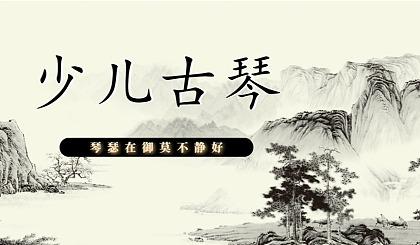 互动吧-【上海长宁少儿民族乐免费体验课】古琴、古筝、琵琶、二胡统统都有
