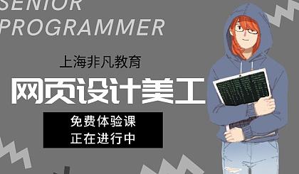 互动吧-上海网页设计/Web前端/Web全栈开发免费体验课
