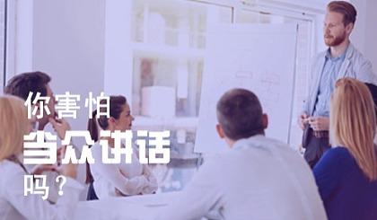 互动吧-【南京】当众讲话演讲口才免费体验课(限8-20人)