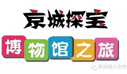 互动吧-【哈尼游学营第六季】~~京城探宝之博物馆游学!