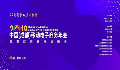 互动吧-2019中国(成都)移动电子商务年会暨电商创新发展峰会