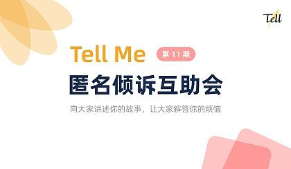 互动吧-Tell Me 匿名倾诉互助会(第 11 期)
