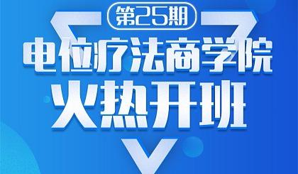 互动吧-第25期中国光谷电位疗法商学院
