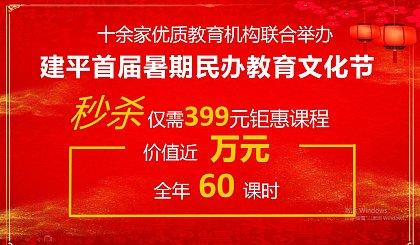 互动吧-【福利】399元抢60课时教育课程!
