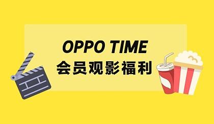 互动吧-定安丨【银河补习班】OPPO免费观影活动(报名即成功,无需审核)