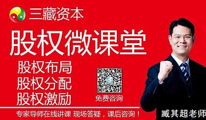 互动吧-三藏资本臧其超股权线上微课堂(南京站):股权分配、股权激励、股权布局