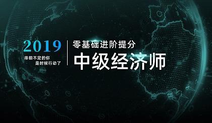 互动吧-【北京中级经济师免费体验课】一证在手 前途无忧