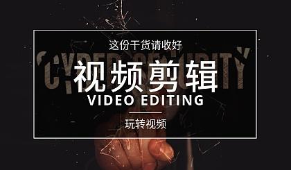 互动吧-【上海视频剪辑体验试听课】你想成为抖音,B站大神吗?