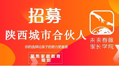 """互动吧-未来春藤""""陕西城市合伙人""""招募中 聚焦""""家庭教育规划"""""""