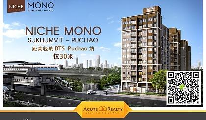互动吧-Niche MONO SUKHUMVIT – PUCHAO,2019泰国房产投资机遇不可错过
