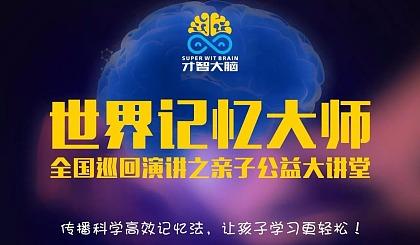 互动吧-世界记忆大师来武汉现场教学古诗词记忆,英语单词记忆,写作,阅读
