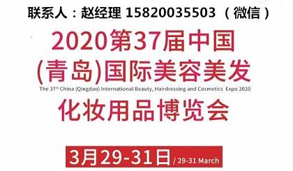 互动吧-2020青岛美博会|时间|全国美博会时间