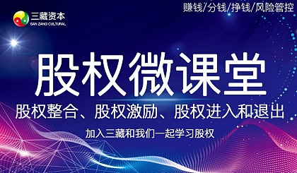 互动吧-三藏资本股权线上微课堂(朝阳站):股权分配、股权激励、股权布局