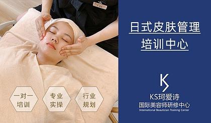 互动吧-品牌直供日式皮肤管理培训中心