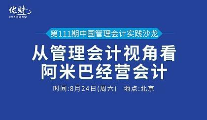 互动吧-从管理会计视角看阿米巴经营会计-第111期中国管理会计实践沙龙