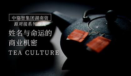 互动吧-《姓名与命运的商业机密——中铭智集团湖南资源对接系列沙龙》