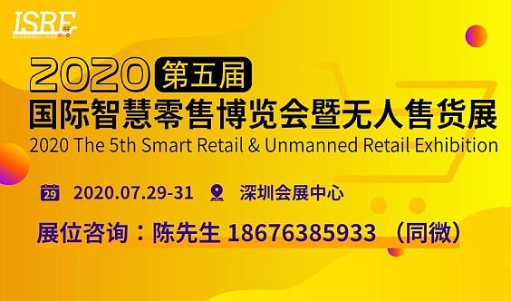 ISRE2020 第五届国际智慧零售博览会