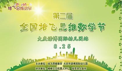 互动吧-全国培飞思维数学节大庆诺博国际幼儿园站