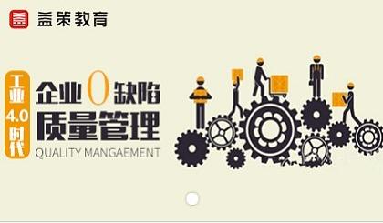 互动吧-工业4.0时代企业零缺陷质量管理