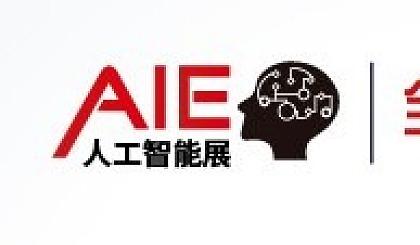互动吧-2020第八届上海国际人工智能展览会