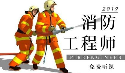 互动吧-大同星红程9月28日-29日邀请你免费参加消防工程师实务面授课程