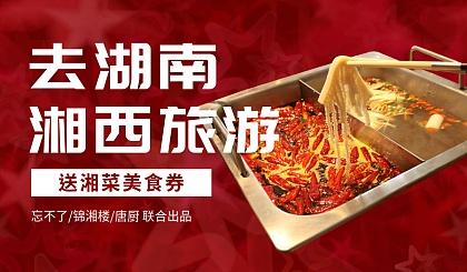 互动吧-去湖南旅游送湘菜美食抵用券