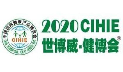 互动吧-2020年中国北京大健康保健行业博览会