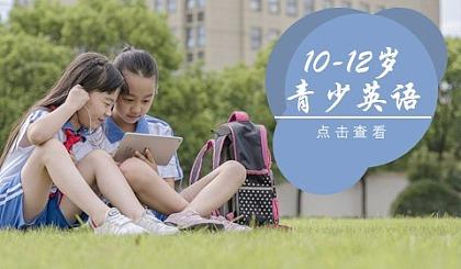 互动吧-【宁波少儿英语培训免费试听课】纯正美式课堂、教孩子说一口地道英语