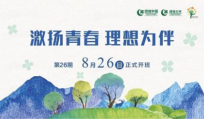互动吧-关于举办绿城中国第二十六期青干班开班典礼暨**阶段培训的通知