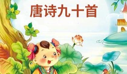 互动吧-适合3-7岁孩子 入学必备唐诗九十首,每天5分钟,妈妈学会教唐诗