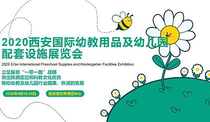 互动吧-2020西安国际幼教用品及幼儿园配套设施展览会