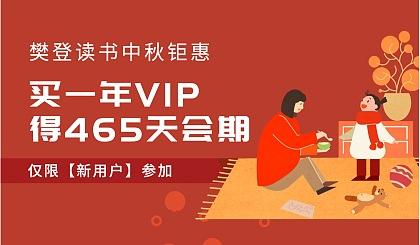 互动吧-【中秋钜惠】樊登读书买1年VIP得365天会期