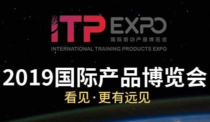 互动吧-2019国际培训产品博览会