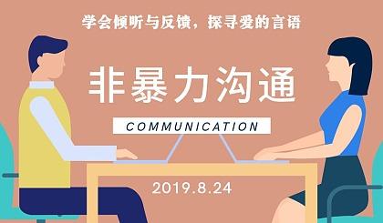 互动吧-《非暴力沟通》-实现高效沟通,解决生活工作中的争端与冲突。