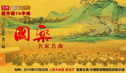 互动吧-【预售】2020第三届国乐名家名曲北京新年音乐会-人民大会堂宴会厅