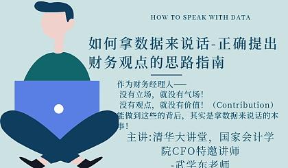 互动吧-如何拿数据来说话-正确提出财务观点的思路指南 北京财务沙龙