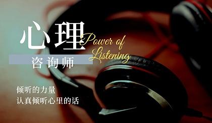 互动吧-广州心理咨询师培训