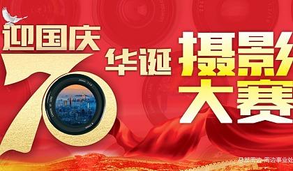 """互动吧-总部周边-周边事业处工会""""庆国庆七十华诞""""摄影大赛 公告"""