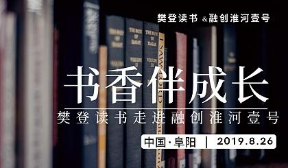 互动吧-【樊登读书好好分会】《幸福的方法》读书沙龙   报名开始啦