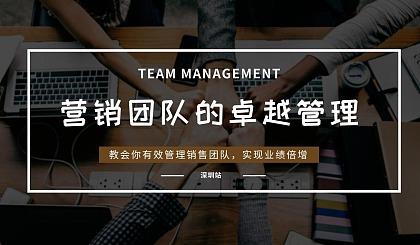 互动吧-一家企业的营销团队,应该如何去管理?《营销团队的卓越管理》正式报名......