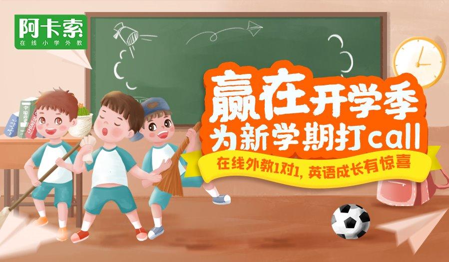 孩子的英语有救了!在家就能跟外教1对1,快来免费体验,让孩子爱学敢说!