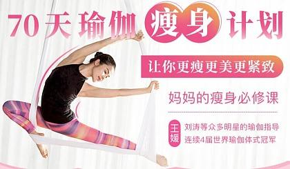 互动吧-【宅家瘦身】70天瑜伽瘦身计划,让你更瘦更美更紧致!学完获得99元奖学金