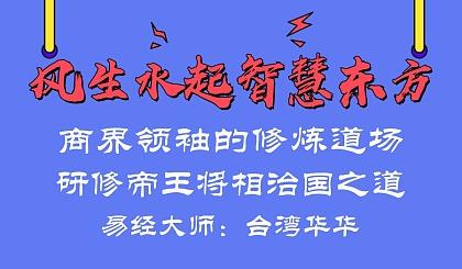 互动吧-《风声水起 东方智慧》,商界大咖的修炼道场,研修帝王将相治国之道