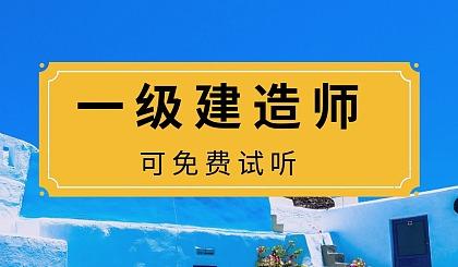 互动吧-【安庆一级建造师培训免费体验课】零基础入门学会为止