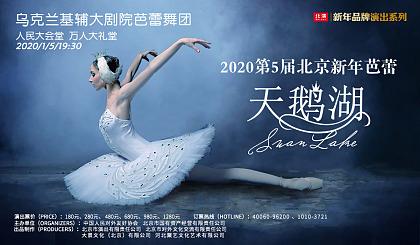 互动吧-【预售】2020第5届人民大会堂●北京新年芭蕾——乌克兰基辅大剧院芭蕾舞团《天鹅湖》