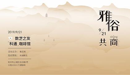 互动吧-9月21日,杭州,数艺之友(科通)咖啡馆