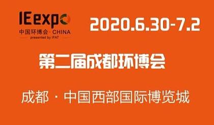 互动吧-2020成都环保展览会(成都环博会)